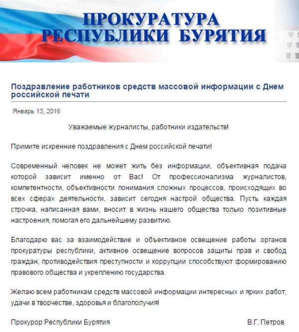 Поздравления к дню российских сми